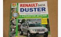 Книга про Renault Duster 2011 С каталогом цв.фото (Ремонтирую сам)