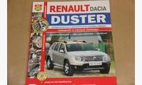 Книга про Renault Duster 2011. Ремонтирую сам с цв. фото