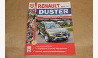 Книга Renault Duster с 2015 эксплуатация, обслуживание, ремонт (Ремонтирую сам)