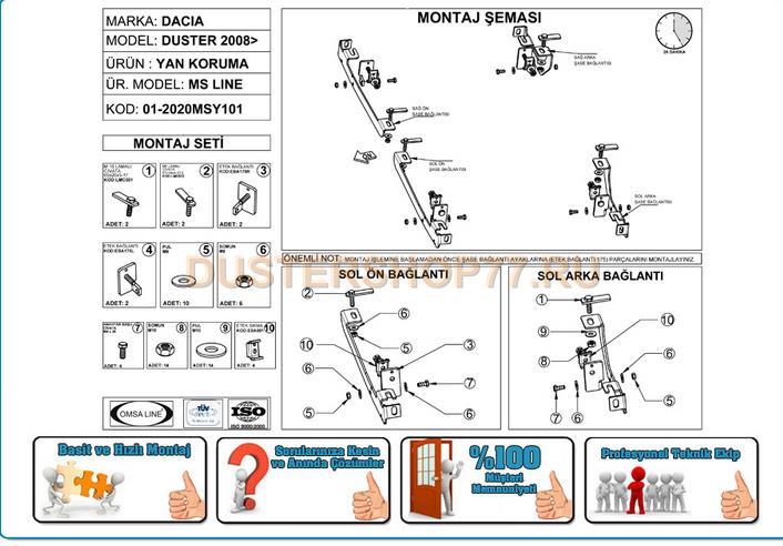Чертеж защиты бензобака на рено дастер своими руками 25